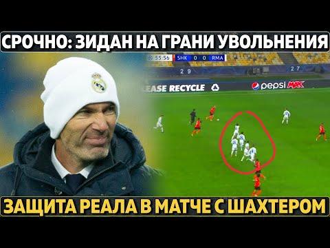 Срочно: Зидан на грани увольнения ● С защиты Реала сделали мем ● Провал Локо в ЛЧ