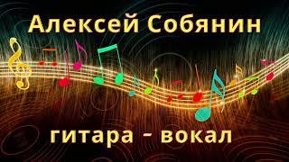 Aleksey Sobyanin музыка гитара песни караоке вокал общение