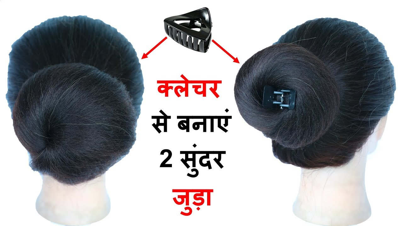 2 Cute Juda Hairstyle With Using Clutcher Juda Hairstyle Juda