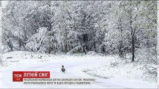 У Мурманську посеред літа випав сніг
