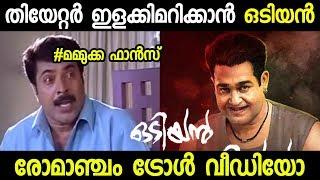 ഒടി വെക്കാൻ കട്ട വെയ്റ്റിംഗ് ഫാൻസ് | Odiyan Malayalam Troll video | Mohanlal