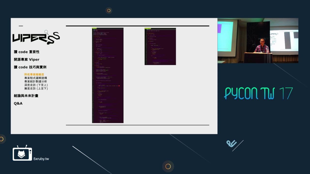 Image from 陳坤裕 - Python 開源軟體考古 - 以 Viper 為例 - PyConTW2017