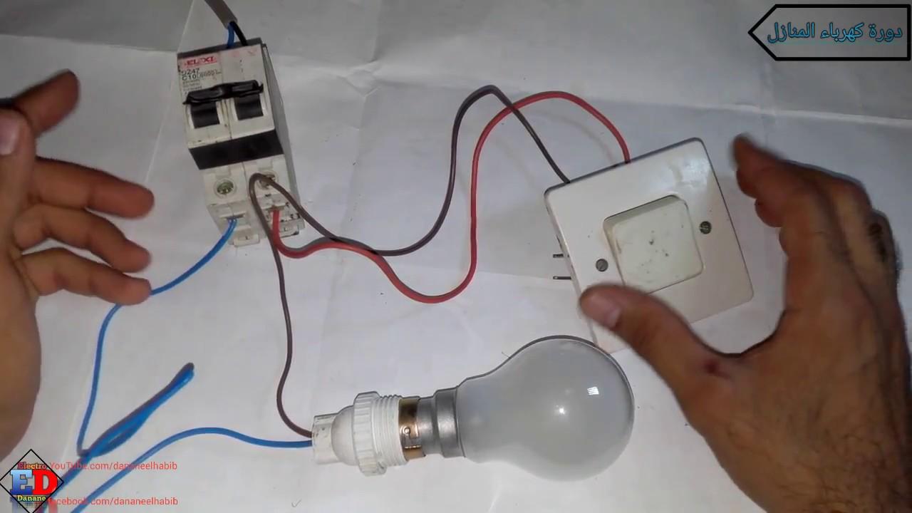 تعليم تمديد كهرباء المنازل