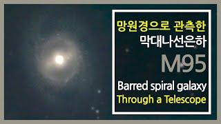 천체망원경으로 관측한 막대나선은하(M95) | 온라인 …