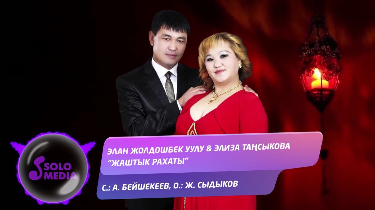 Элан Жолдошбек уулу & Элиза Тансыкова - Жаштык рахаты / Жаны ыр 2021