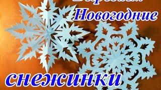 Как вырезать снежинку из бумаги пошагово. How to cut a paper Snowflake. Diy(Вырезаем красивые ажурные Новогодние снежинки своими руками. !!! Регистрируйтесь в Фаберлик он-лайн goo.gl/G18uOH..., 2015-12-08T18:33:35.000Z)