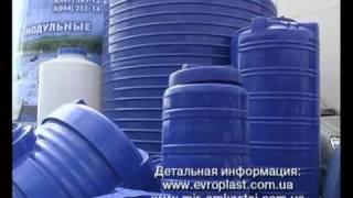 Емкости Евро Пласт.flv(Ёмкости пластиковые многослойные (производства