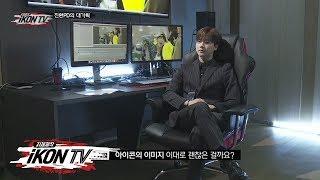 iKON - '자체제작 iKON TV' EP.7-2