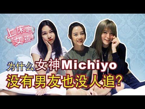 《上床吧,女孩!》为什么女神Michiyo没有男友也没人追? 【加长版】