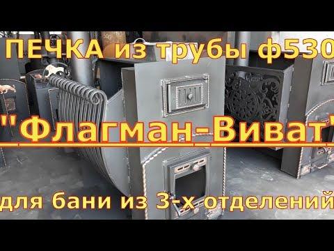 Печь для бани на 3 отделения / ФЛАГМАН-ВИВАТ/ СУПЕР ПЕЧИ ИЗ ТРУБ ф530 мм.