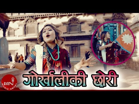 Gorkhali Ki Chhori - Babina Kiratee | New Nepali Lok Pop Song 2075/2019