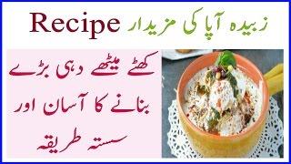 Dahi Barhy Banany ki Recipe By Zubaida apa