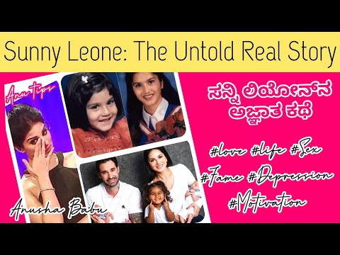 🔴 SUNNY LEONE - Explained EASY in 5 minutes from YouTube · Duration:  4 minutes 54 seconds