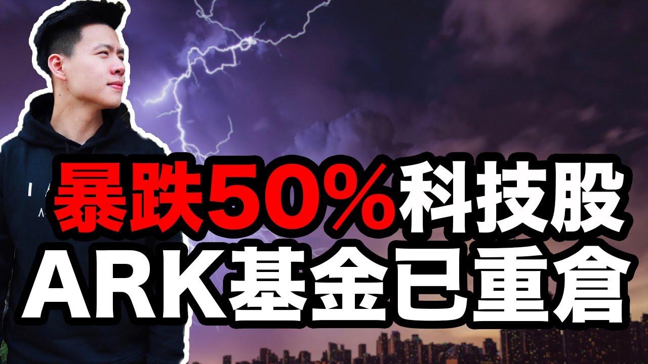 🚨TDOC回調已經暴跌50%,ARK基金已重點投資! TDOC最新財報分析