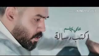 أغنية علي جاسم اكتب رسالة الكاملة مع المقطع المحذوف 2020