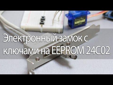 Электронный замок с ключами на EEPROM 24C02