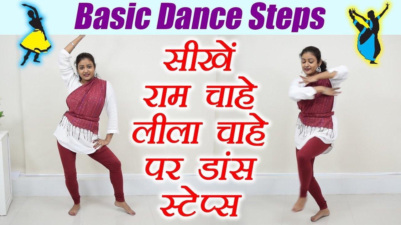 Wedding Dance Steps Learn On Ram Chahe Leela From Ramleela Online Boldsky