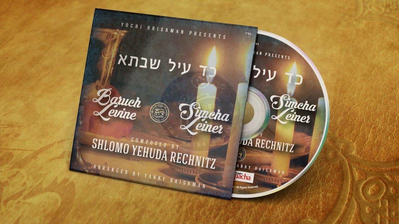 Baruch Levine & Simcha Leiner: Kad Ayil Shabsa               Composed Shlomo Yehuda Rechnitz