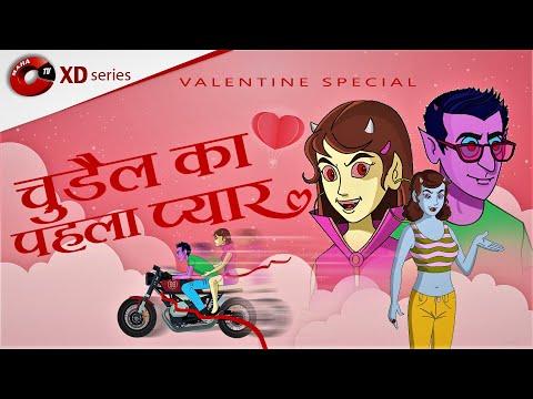 चुड़ैल का पहला प्यार | MCT | MahaCartoon TV XD | Hindi Story | Hindi Cartoon | Chudail Ki Kahaniya