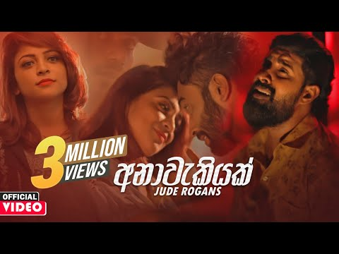 anawakiyak---jude-rogans-official-music-video-2019- -jude-rogans-new-music-video-2019