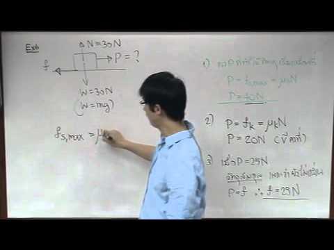 ฟิสิกส์ ม.4 สมดุลของแรง ครั้งที่1