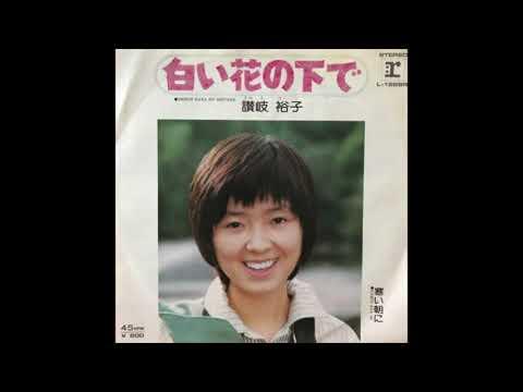 讃岐裕子 – 白い花の下で (EP) 1975