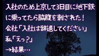 【修羅場】入社のため上京して3日目に地下鉄に乗ってたら脇腹を刺された!会社「入社は辞退してください」私「えっ?」→結果…