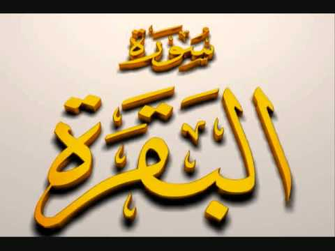 Surat Al Baqarah With Urdu Translation - Full