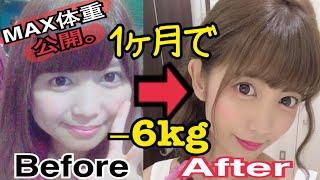 【激痩せ】MAX体重公開!私が1ヶ月で6キロ痩せたダイエット方法、遂に今日公開します。 thumbnail