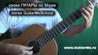 ЗЕЛЕНЫЕ РУКАВА на гитаре - видео урок 3-2/5. Greensleeves on guitar, tutorial with tabs