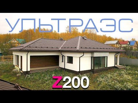 Частный дом по проекту Z200. Стадия базовая.