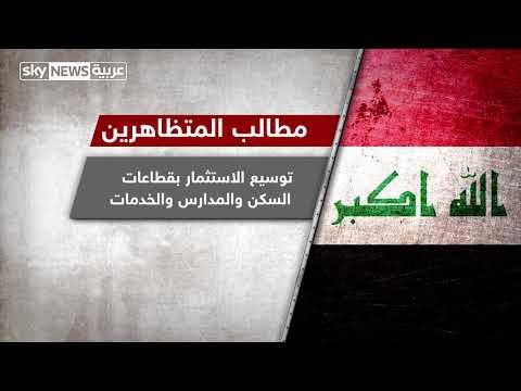 العراق.. مطالب المتظاهرين  - 21:22-2018 / 7 / 15