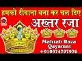 Humko Diwana Bana Kar Chal Diye Akhtar Raza || New Manqabat Mahtab Raza Qayamat