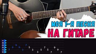 Моя 1-я песня на гитаре (Танцы Минус - Половинка)