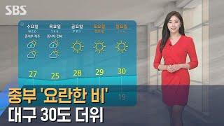 [날씨] 오후부터 중부