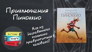 Приключения Пиноккио - Карло Коллоди. Знаменитая сказка итальянского писателя.