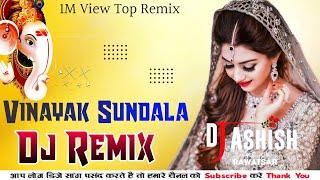 Vinayak Sundala ||सबसे ज्यादा डीजे पे बजने वाला गाना ||Dj Ashish Boyal||