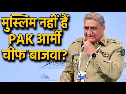 Pakistan Army Chief General Bajwa is not a Muslim? |वनइंडिया हिंदी