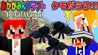 【マインクラフト】クモだらけ!?でケンカしてる場合じゃない!w【Devil World実況】赤髪のとも2