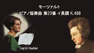 モーツァルト ピアノ協奏曲 第23番 イ長調 K 488 ヘブラー / ロヴィツキ  Mozart Piano Concerto No.23