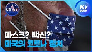 [워/특/줌/인] 마스크? 백신? 미국의 코로나 정치 …