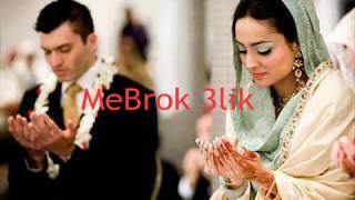 TiToo - Mebrok 3lik Zwajek | مبروك  عليك    زواجــك |  2016