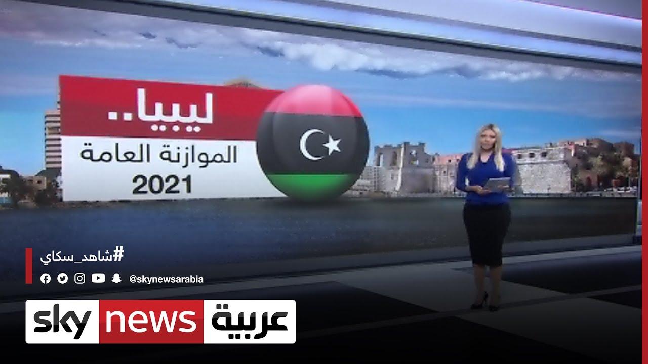 ليبيا.. الموازنة العامة 2021  - نشر قبل 36 دقيقة