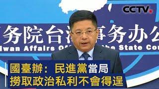国台办回应民进党当局涉港言行:破坏香港稳定 捞取政治私利不会得逞 | CCTV