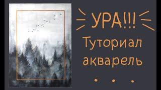 """Туториал  """"Лес в тумане"""" акварелью для начинающих"""