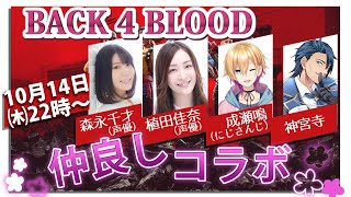 【Back 4 Blood】ほぼ初見ゾンビ退治コラボ【成瀬鳴/にじさんじ】