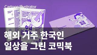 [일러스트레이터 미늉킴] 해외 거주 한국인 일상을 그린…