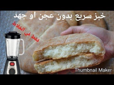 خبز-الخلاط-بمكون-يجعله-قطني-و-خفيف-حتى-لليوم-الثاني/fast-and-easy-bread
