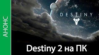 Destiny 2 - анонс видео