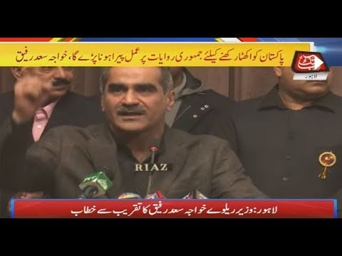 Lahore: Railways Minister Khawaja Saad Rafique Addresses Ceremony